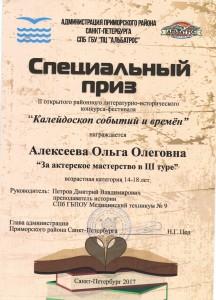 Алексеева О. 95 гр