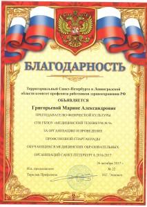 Благодарность Григорьева М.А.