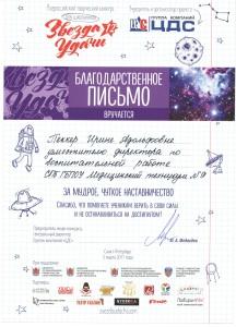 Благодарственное письмо Всероссийский конкурс