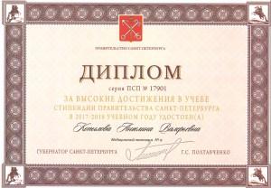Диплом А. Копылова