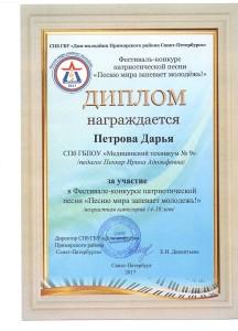 Диплом Дарья Петрова