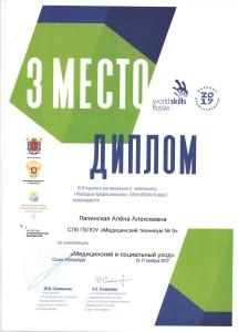 Лапинская Алена 3 место Worldskills