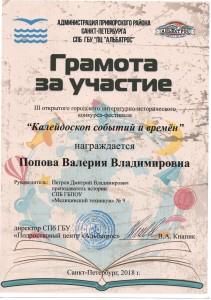 Попова Валерия