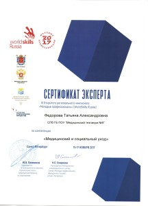 Федорова Т.А.Worldskills