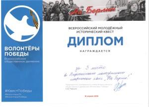 16.04.16  Всероссийский молодежный исторический квест На Берлин