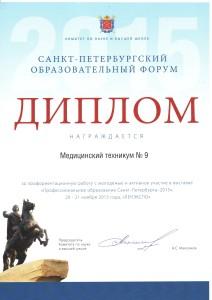 20.11-21.11.15 Диплом Профессиональное образование Санкт-Петербурга-2015