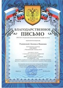 23.11.17 Благодарность Рыжиковой Л.И.