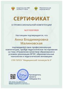 !Сертификат-о-профессиональной-компетенции