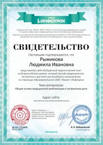 Свидетельство проекта infourok.ru №1754008