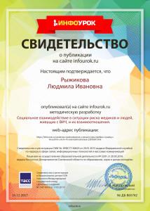 Свидетельство проекта infourok.ru №865742