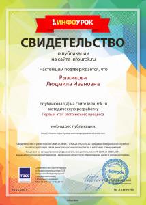 Свидетельство проекта infourok.ru №899096