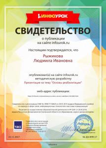 Свидетельство проекта infourok.ru №899117