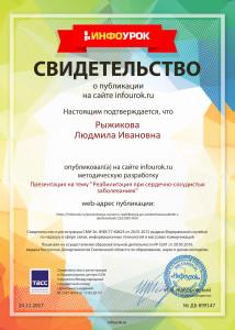 Свидетельство проекта infourok.ru №899147