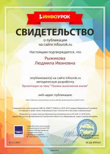 Свидетельство проекта infourok.ru №899165