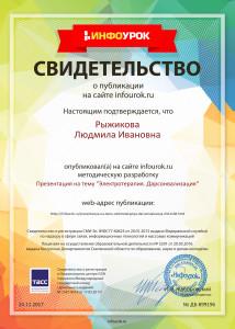 Свидетельство проекта infourok.ru №899196